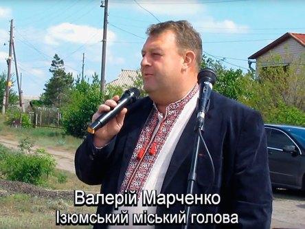 Изюмский городской голова Валерий Марченко в своей речи попросил родителей и квартальных беречь площадку от вандалов и беспорядка