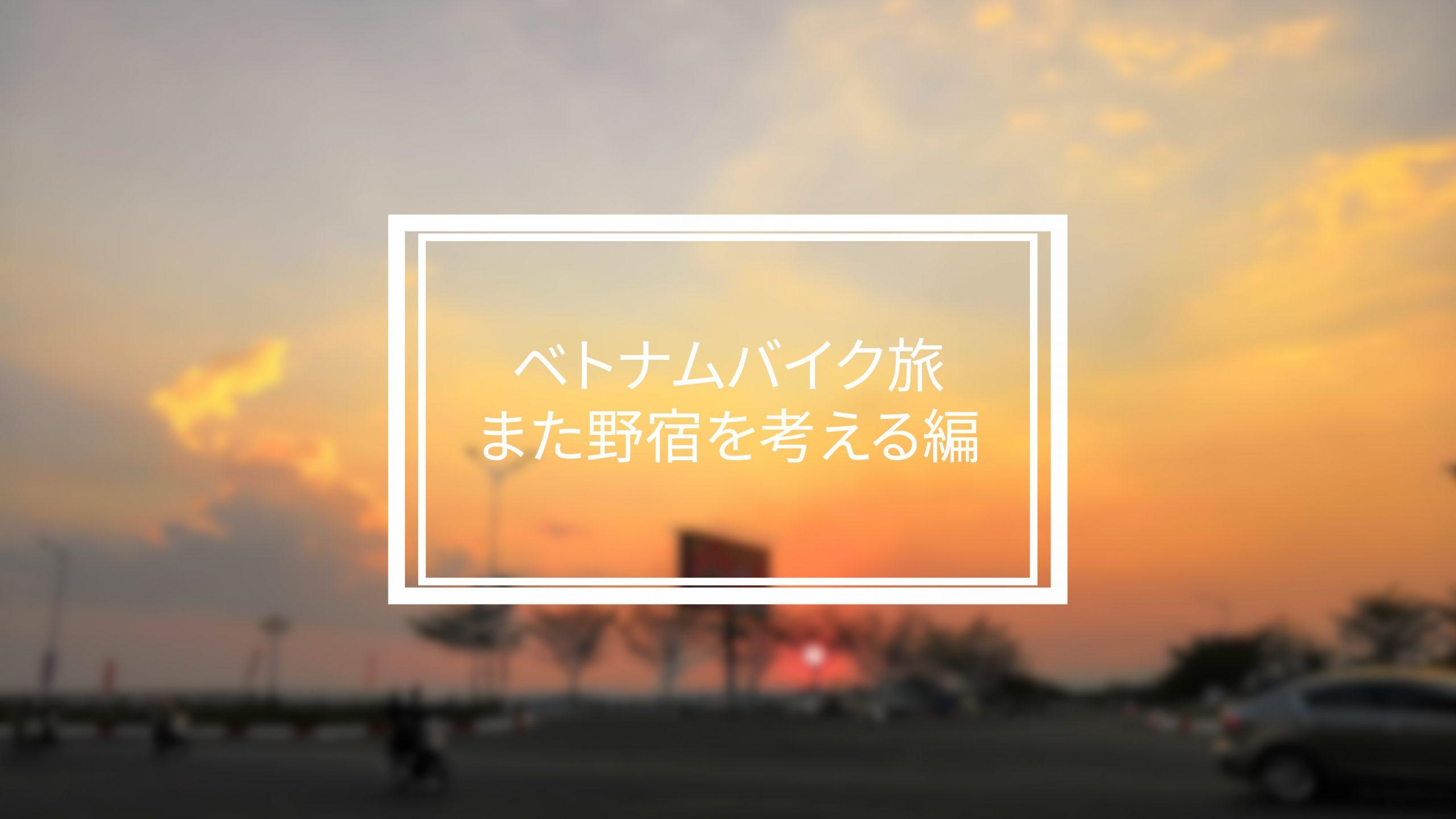 ベトナムバイク旅 (3-3: また野宿を考える編)