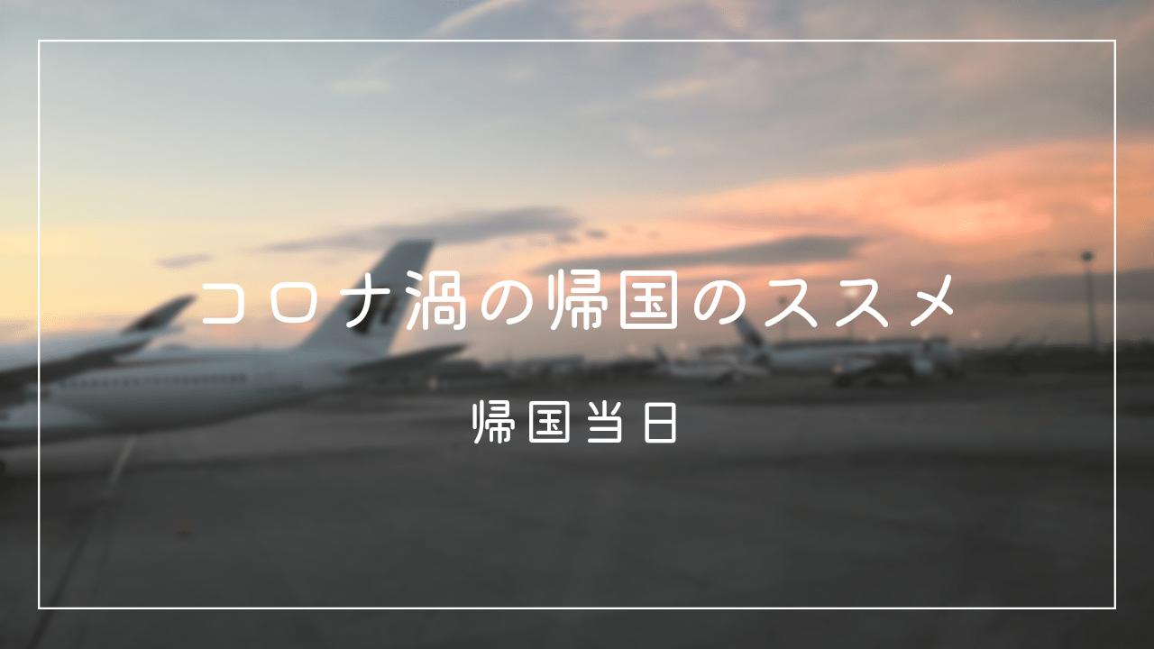 コロナ渦の帰国のススメ ④帰国当日 (KLIAから成田空港、隔離ホテルまで)