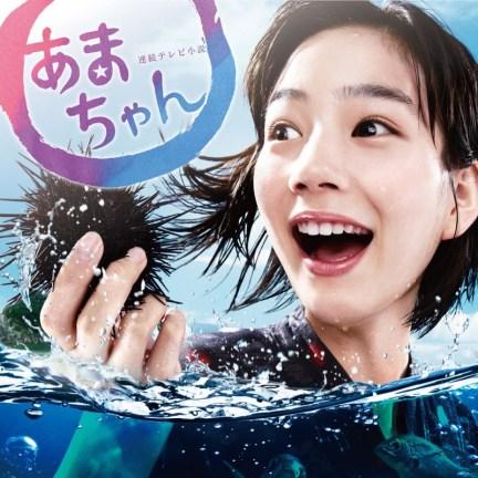 Ama, the last Mermaids of Japan - My Japan Slice