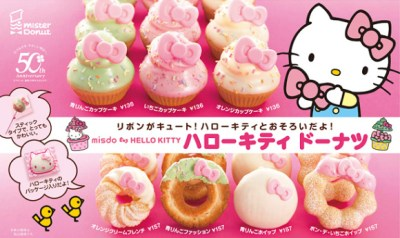 mister donut japan hello kitty