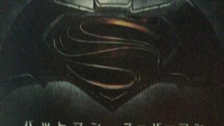 バットマンvsスーパーマン ジャスティスの誕生-映画の感想