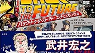 バック・トゥ・ザ・フューチャー 公式続編 コンティニュアム・コナンドラム