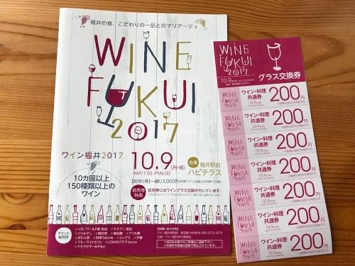 winefukui2017