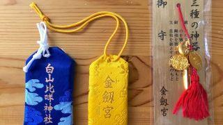 白山比咩神社と金劔宮 2つのパワースポットに行ってきました 石川県