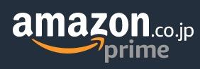 Amazonプライム会員のお得さを知りました