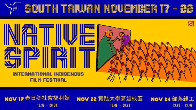 Native Film Festival