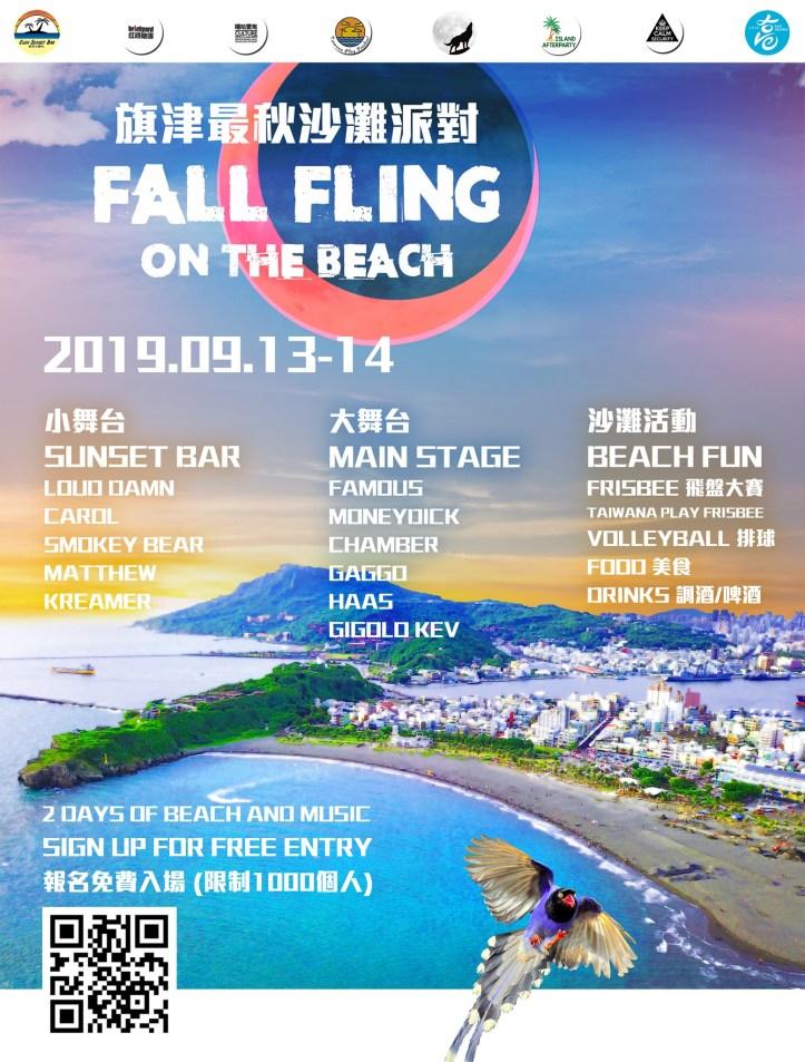 Kaohsiung Cijin Beach Fall Fling