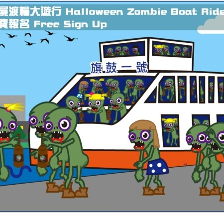 Kaohsiung Halloween Party Event