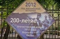 200 Años de la Guerra Patriótica contra la invasión de Rusia por Napoleón - 200 Years of the Patriotic War against Napoleon invasion of Russia