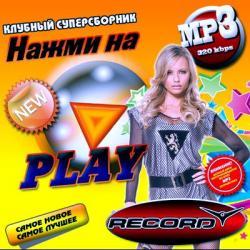 Нажми На Play От Radio Record [2010, Club, Mp3] Скачать