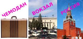 чемодан вокзал россия