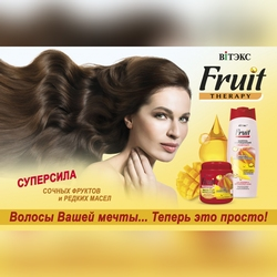 Fruit Therapy (волосы)