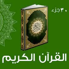 تحميل كتاب القران الكريم مكتوب pdf – القرآن الكريم pdf بحجم صغير