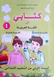تحميل كتاب السنة الاولى ابتدائي الجزائر الجديد pdf مجانا