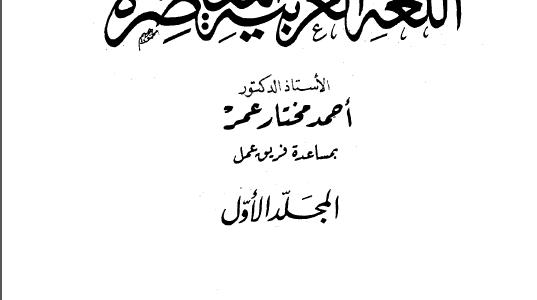 تحميل كتاب معجم اللغة العربية المعاصرة pdf مجانا