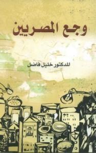 تحميل كتاب وجع المصريين pdf برابط واحد