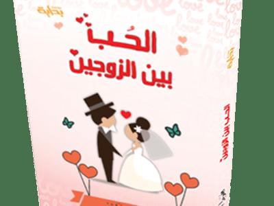 تحميل كتاب الحب بين الزوجين هويدا الدمرداش pdf