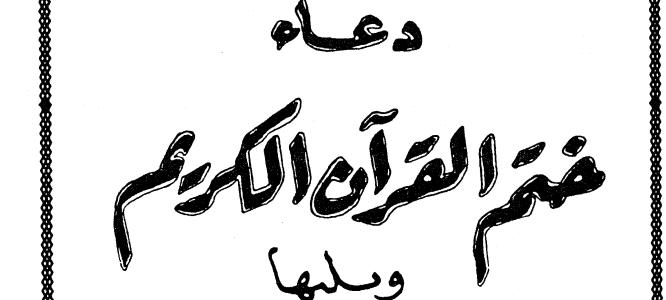تحميل دعاء ختم القرآن الكريم مكتوب pdf برابط واحد