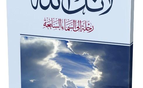تحميل كتاب لأنك الله علي الفيفي pdf برابط مجاني