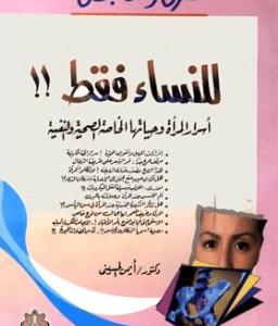 تحميل كتاب سرى للنساء فقط pdf برابط واحد مجانا