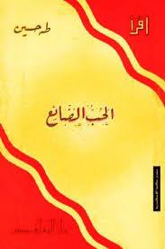 تحميل كتاب الحب الضائع لطه حسين pdf برابط واحد