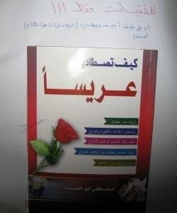تحميل كتاب كيف تصطادين عريسا pdf برابط واحد