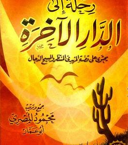 تحميل كتاب رحلة الى الدار الاخرة pdf محمود المصري برابط واحد