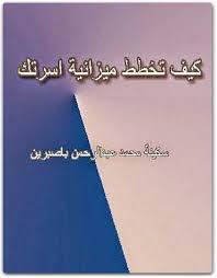 تحميل كتاب كيف تخطط ميزانية اسرتك pdf لسكينة محمد عبد الرحمن باصبرين برابط واحد