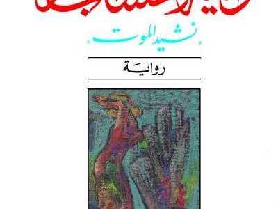 تحميل رواية وليمة لأعشاب البحر لحيدر حيدر pdf كاملة برابط واحد مجانا