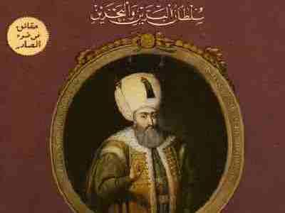 تحميل كتاب سلطان الشرق العظيم سليمان القانوني pdf مجانا