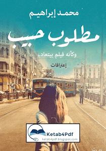 تحميل كتاب مطلوب حبيب لمحمد إبراهيم pdf برابط واحد