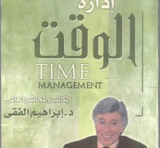 تحميل كتاب تنظيم الوقت للدكتور ابراهيم الفقي pdf برابط واحد