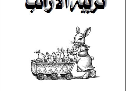 تحميل كتاب تربية الارانب للدكتور مصطفى فايز pdf كامل