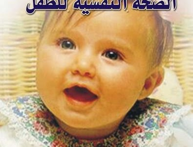 كتاب الصحة النفسية للطفل pdf مجانا