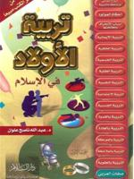 تربية الاولاد في الاسلام pdf