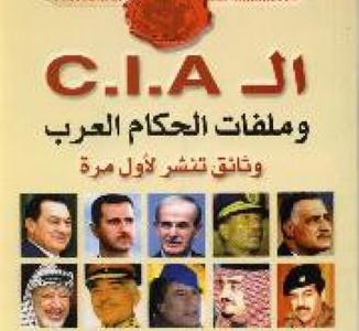 تحميل كتاب سري للغاية ال c-i-a وملفات الحكام العرب pdf