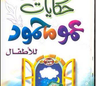 تحميل كتاب حياة الصحابة للاطفال pdf كامل مجانا