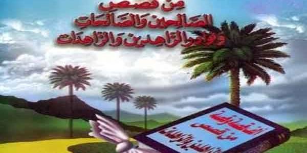 كتاب الفقصة وقصة منقصص الصالحين pdf مجانا