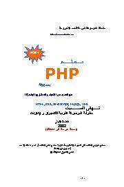 كتاب تعلم php بسهولة pdf مجانا