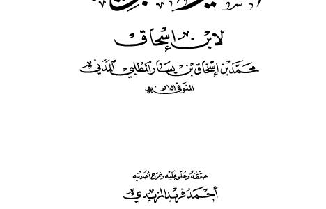 تحميل كتاب السيرة الذاتية للرسول محمد صلى الله عليه وسلم pdf