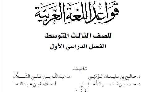 تحميل كتاب القواعد للصف الثالث متوسط الفصل الدراسي الأول pdf مجانا