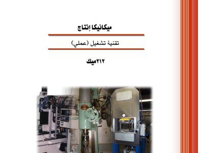 تحميل كتاب قواعد تشغيل المعادن pdf مجانا