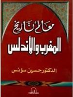 تحميل كتاب معالم تاريخ المغرب والاندلس pdf