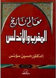 تحميل كتاب معالم تاريخ المغرب والاندلس لحسين مؤنس pdf مجانا