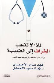تحميل كتاب لماذا لا تذهب الخراف الى الطبيب pdf مجانا