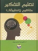 تعليم التفكير مفاهيم وتطبيقات