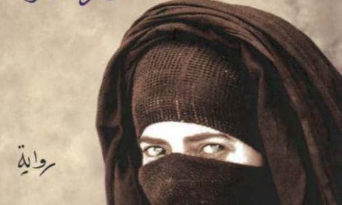 تحميل كتاب نساء المنكر pdf كامل برابط واحد