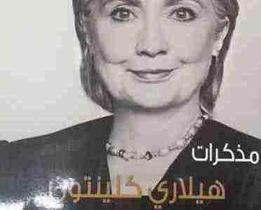 كتاب هيلاري كلينتون خيارات صعبة مترجم pdf مجانا