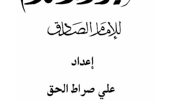 تفسير الاحلام جعفر الصادق pdf